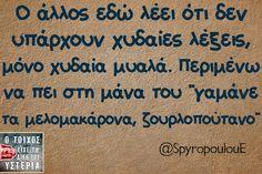 """Ο άλλος εδώ λέει ότι δεν υπάρχουν χυδαίες λέξεις, μόνο χυδαία μυαλά. Περιμένω να πει στη μάνα του """"γαμάνε τα μελομακάρονα, ζουρλοπούτανο"""" Funny Greek Quotes, Funny Quotes, Funny Memes, Jokes, Funny Shit, Funny Phrases, Greek Words, Funny Cartoons, Just For Laughs"""