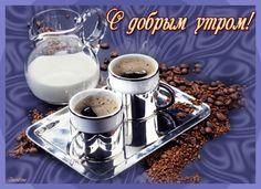 Анимированная открытка кофе с молоком обои