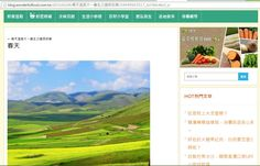 My photo on Taiwanes site http://blog.wonderfulfood.com.tw/2015/03/09/%E6%98%A5%E5%A4%A9%E6%BA%AB%E5%B7%AE%E5%A4%A7%E3%80%9C%E9%A4%8A%E7%94%9F%E4%B9%8B%E9%81%93%E4%BF%9D%E5%AE%89%E5%BA%B7/14449943517_b3180c46e3_z/