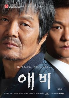 [Photos] Added new poster and release date for the #koreanfilm 'Twisted Daddy'
