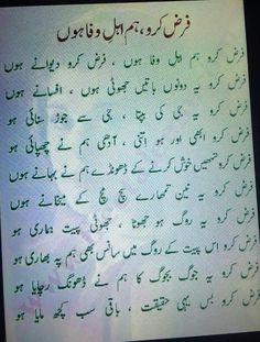 Pakistani poetry