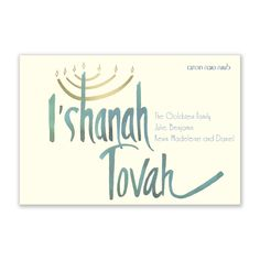 what is a good rosh hashanah gift
