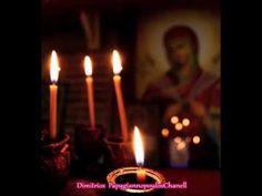 Γλωσσοφαγιά και μάγια !! Δυνατή προσευχή που τα κάνει σκόνη - YouTube Psalms, Prayers, Candles, Birthday, Youtube, Birthdays, Prayer, Candy, Beans