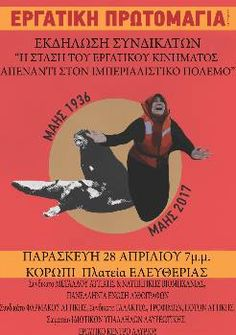 Η αφίσα του Εργατικού Κέντρου Λαυρίου και των συνδικάτων για την εκδήλωση που διοργανώνουν Memes, Meme