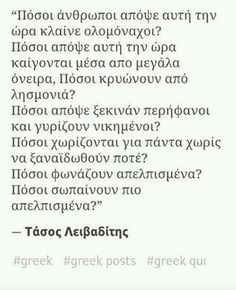 Poetry Quotes, Me Quotes, Special Quotes, Sad Love, Greek Quotes, Some Words, Beautiful Words, Philosophy, Texts