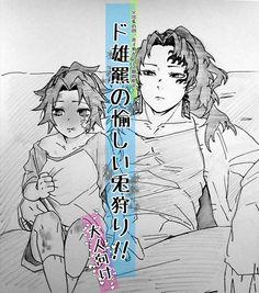 Demon Slayer, Slayer Anime, Anime Demon, Manga Anime, Dark Fairytale, Yaoi Hard, Latest Anime, Haikyuu Yaoi, Funny Anime Pics