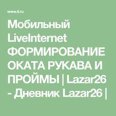 Мобильный LiveInternet ФОРМИРОВАНИЕ ОКАТА РУКАВА И ПРОЙМЫ | Lazar26 - Дневник Lazar26 |
