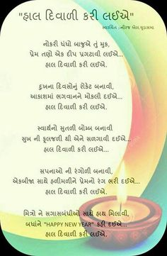 1022 Best Gujarati Images In 2019 Gujarati Quotes Queens