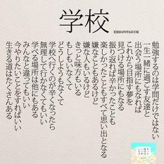 学校に行かなくても | 女性のホンネ川柳 オフィシャルブログ「キミのままでいい」Powered by Ameba Wise Quotes, Motivational Quotes, Inspirational Quotes, Quotations, Qoutes, Japanese Quotes, Famous Words, Life Rules, Caption Quotes