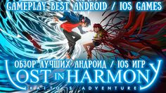 Lost in Harmony - Gameplay Best Android iOS Games HD 1080p (Музыкальная ...
