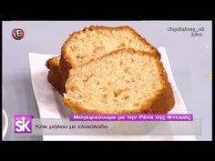 Κέικ μήλου με ελαιόλαδο (Ε, Επιτέλους ΣΚ) - YouTube Banana Bread, Desserts, Recipes, Food, Youtube, Tailgate Desserts, Meal, Dessert, Eten