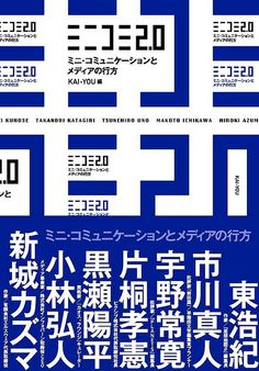 Future of MediaArt Art director Poster Artwork Visual Graphic Mixer Composition Communication Typographic Work Digital Japanese Poster Design, Poster Layout, Book Layout, Graphic Design Posters, Graphic Design Illustration, Graphic Design Inspiration, Book Design, Japanese Typography, Typography Layout