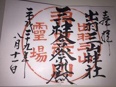 出羽三山神社 山形県 Dewasanzan jinjya(Shrine)