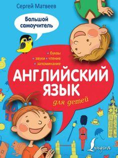 Здесь Вы можете скачать бесплатнокниги для изучения английского языка для детей. Их можно использовать для самостоятельного изучения английского языка в домашних условиях. Вы найдете учебники по ч…