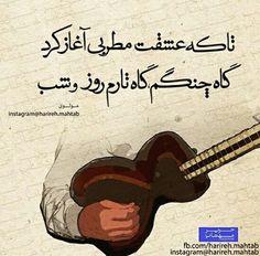 #مولانا_ی_جان ♥گاه چنگم گاه تارم....❣❣❣