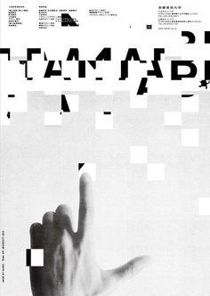 Japanese Advertisement:Tamabi - Made by Hands. Kenjiro Sano / Mr. Design. 2013 #grunge #cyberpunk #graphicdesign