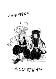 Dragon Slayer, Slayer Anime, Beyblade Burst, Anime Demon, Neverland, Manhwa, Anime Characters, Character Art, Romance