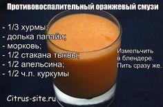 Более подробные рекомендации о приготовлении оранжевого смузи, помогающего обеспечить себе питание против воспаления, можно найти тут - http://citrus-site.ru/publ/napitki/protivovospalitelnyj_oranzhevyj_smuzi_s_apelsinom/30-1-0-722