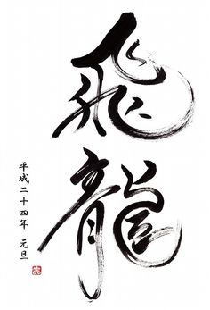 Japanese Calligraphy 「飛龍」