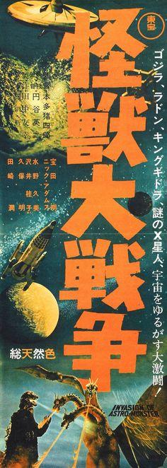 Godzilla vs. Monster Zero (Kaijû daisenso, aka Invasion of Astro Monster, aka Monster Zero) (1965, Japan)   60s, alien, kaiju, sci-fi, film, poster