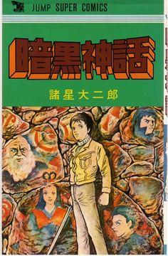暗黒神話 by Daijiro MOROHOSHI