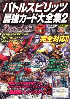 Battle Spirits Saikyou Card Daizenshu 2 TCG Japan Japanese Bandai -61