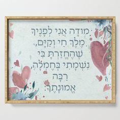 Hebrew Morning Prayer Modeh Ani Art for Girls Serving Tray by joannamariajudaica Kids Decor, Decor Ideas, Bat Mitzvah Gifts, Jewish Gifts, Morning Prayers, Jewish Art, Child And Child, Funny Mugs, Plant Holders