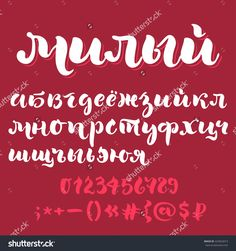 Brush Script Cyrillic Alphabet. Title In Russian Means Honey. Lowercase Letters, Numbers And Special Symbols On Colored Background. Стоковая векторная иллюстрация 424563013 : Shutterstock