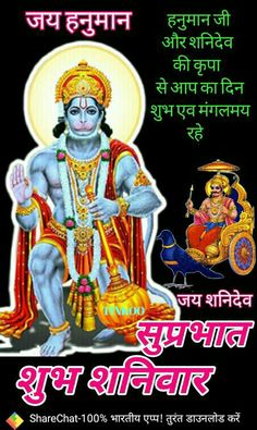 64 Best Good Morning Hanuman Images Bonjour Buen Dia Good Morning