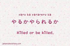 Japanese phrase in manga and anime Japanese Quotes, Japanese Phrases, Japanese Words, Language Study, Language Lessons, Learn A New Language, Hiragana, Study Japanese, Japanese Culture