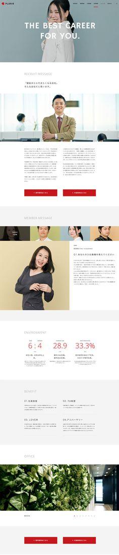 採用情報【インターネットサービス関連】のLPデザイン。WEBデザイナーさん必見!ランディングページのデザイン参考に(シンプル系)