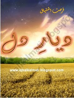 Dayar e Dil Urdu Novel by Farhat Ishtiaq PDF Download Download or read online This Book click the link http://iqbalkalmati.blogspot.com/2015/11/dayar-e-dil-urdu-novel-by-farhat.html