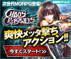 CHAOS CRUSADERS 爽快メッタ撃ちアクション!!のバナーデザイン