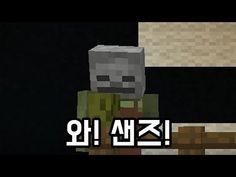 와! 샌즈! 콘테스트(마인크래프트) - YouTube