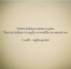 Κάποτε φοβόμουν μήπως σε χάσω. Τώρα πια φοβάμαι ότι αρχίζω να συνηθίζω την απουσία σου Feeling Loved Quotes, Love Quotes, Night Quotes, Greek Quotes, Lyrics, Poetry, How Are You Feeling, Thoughts, Feelings