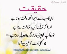 All Is Well Quotes, True Love Quotes, Life Quotes, Urdu Quotes Islamic, Islamic Messages, Love Wallpaper Download, Funny Quotes In Urdu, Capricorn Quotes, Urdu Words