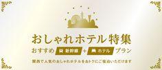 新幹線+ホテルプラン:マイ・フェイバリット関西