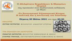 Διαδικτυακή εκδήλωση για το Επτανησιακό Ριζοσπαστικό Κίνημα από την Αδελφότητα Κεφαλλήνων και Ιθακησίων Πειραιά