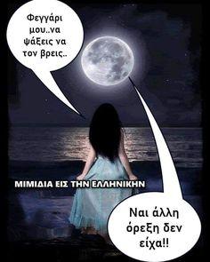 """6,477 """"Μου αρέσει!"""", 34 σχόλια - Μιμίδια Είς Την Ελληνικήν (@mimidia_eis_tin_ellinikin) στο Instagram Funny Greek, Greek Quotes, Funny Jokes, Funny Shit, Life Is Good, Laughter, Lol, Memes, Movie Posters"""