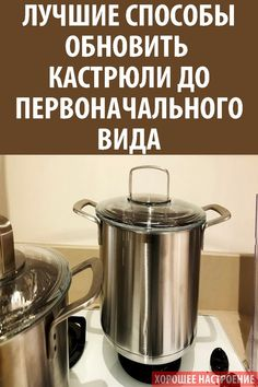 Housekeeping, Crock, Slow Cooker, Life Hacks, Kitchen Appliances, Cleaning, Recipes, Home Decor, Bedroom