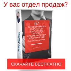 Постройте отдел продаж за 12 недель с юридической ГАРАНТИЕЙ результата вместе с командой №1 во Владивостоке. Используйте наши наработки в маркетинге B2B и в продаже сложных услуг для удвоения продаж Вашей компании! Работаем по всей России.