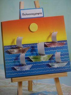 Τρισδιάστατος θαλασσινός πίνακας Summer Art, Summer Kids, Summer Activities, Diy For Kids, Decorations, Children, Learning, Boats, Blue Prints