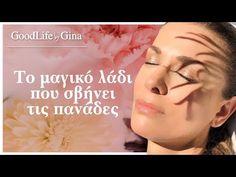 Φτιάχνουμε μαζί το λάδι που σβήνει τις πανάδες! | GoodLife by Gina - YouTube Diy Beauty, Beauty Hacks, Beauty Tips, Make Up Remover, Body Care, Life Is Good, Health And Beauty, Medicine, Youtube