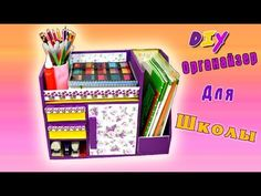 (131) DIY.Органайзер для школы своими руками.Организация рабочего стола/Organizer.Back to school. - YouTube