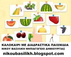 Summer Activities, Preschool Activities, Summer Time, Plastic Cutting Board, School Stuff, Blog, Daylight Savings Time, Blogging, Summer