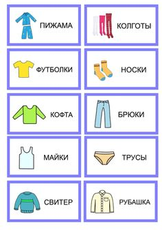 Ярлычки для детской гардеробной - Labels for children's wardrobe How To Speak Russian, Learn Russian, Preschool Learning Activities, Teaching Science, Russia Pictures, Russian Lessons, Russian Language Learning, Other Ways To Say, Language Development