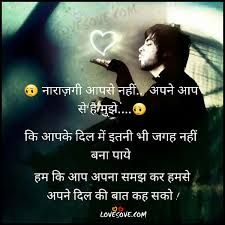Sad Shayari Images Photo Pics Wallpaper In Hindi For Life Shayari Photo, Hindi Shayari Love, Shayari Image, True Love Quotes, Romantic Love Quotes, Hd Quotes, Funny Quotes, Qoutes, Miss U My Love
