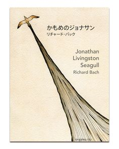 Book Cover (2009) 3/4  Jonathan Livingston Seagull / Bach by Shigeru Ito http://www.itoshige.com/portfolio/2009-book-cover-trial/