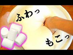 【ホウ砂なし・シェービングクリームなし】材料3つでふわもこスライムの作り方【たまに音フェチ】 - YouTube