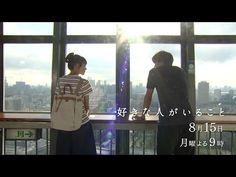 """[Preview, ep.6] https://www.youtube.com/watch?v=1UVvfZwY3K4 Mirei Kiritani x Kento Yamazaki x Shohei Miura x Shuhei Nomura x Sakurako Ohara, J drama """"Sukina hito ga iru koto (A girl & 3 sweethearts)"""", Aug/15/2016"""